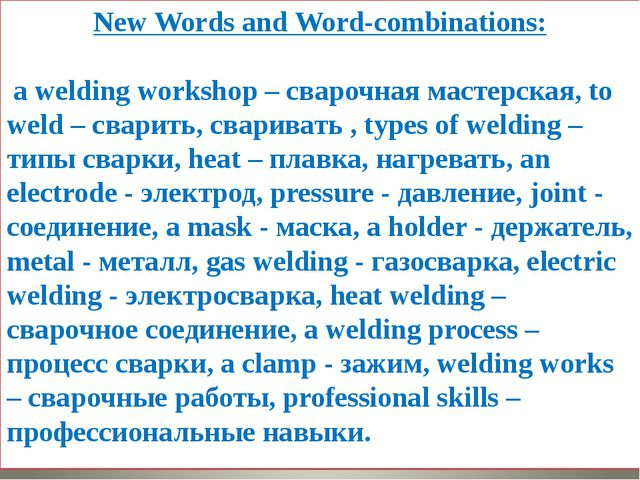 New Words and Word-combinations: a welding workshop – сварочная мастерская, t...