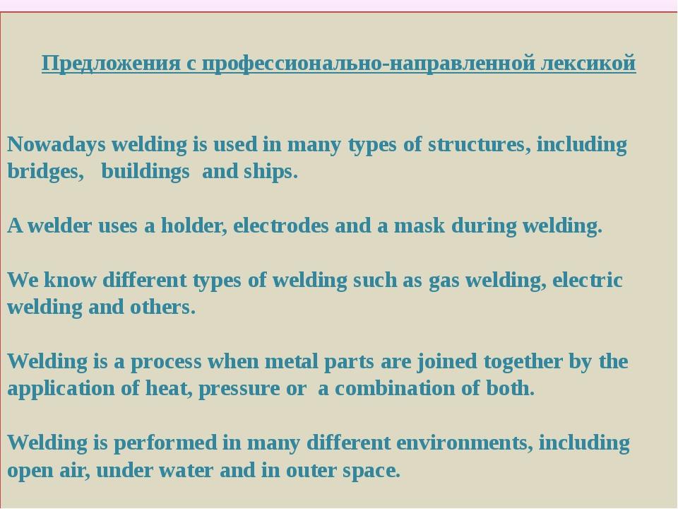 Предложения с профессионально-направленной лексикой Nowadays welding is used...