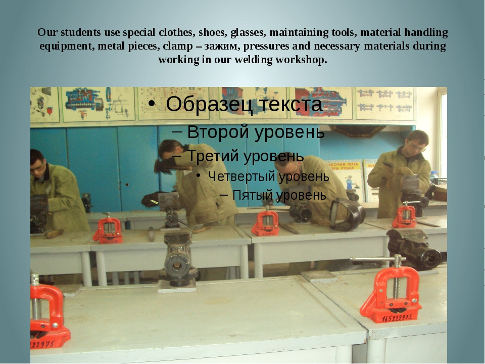 Our students use special clothes, shoes, glasses, maintaining tools, material...