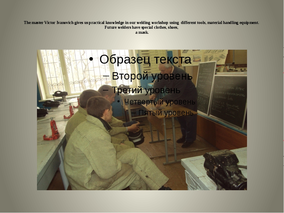 The master Victor Ivanovich gives us practical knowledge in our welding work...