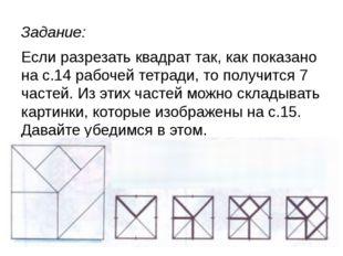 Задание: Если разрезать квадрат так, как показано на с.14 рабочей тетради, то