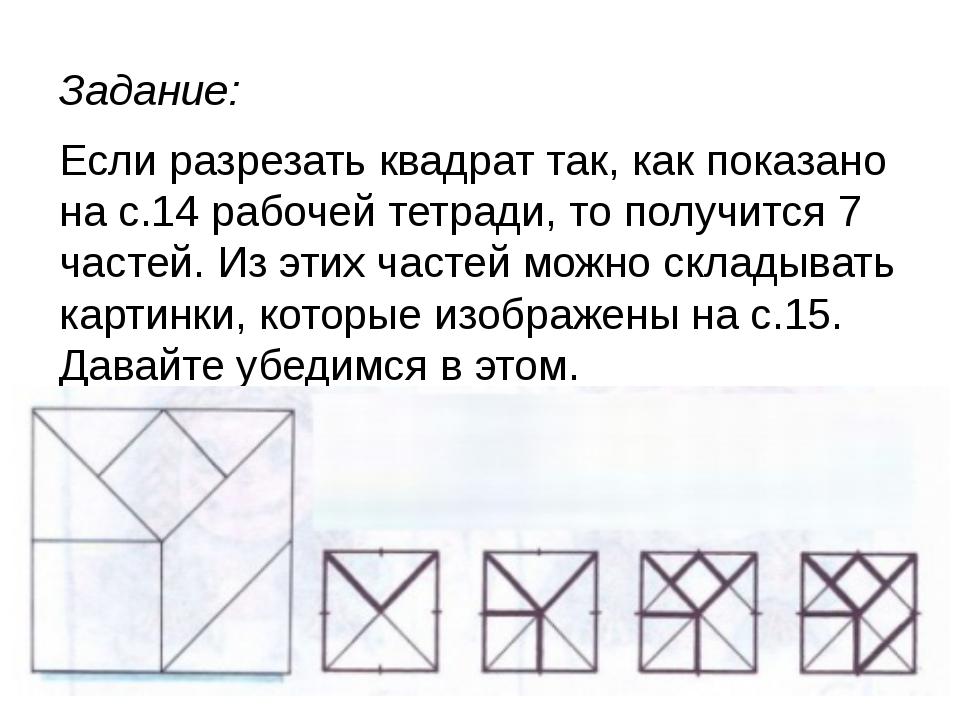 Задание: Если разрезать квадрат так, как показано на с.14 рабочей тетради, то...