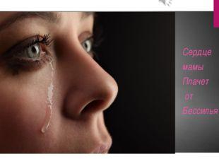Сердце мамы Плачет от Бессилья
