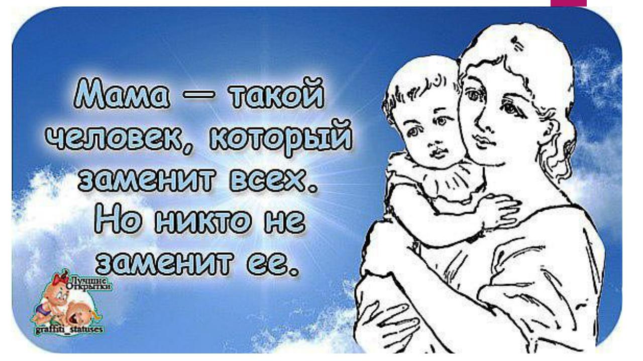 мудрые высказывания о матери на картинках
