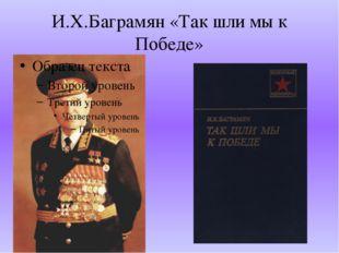 И.Х.Баграмян «Так шли мы к Победе»