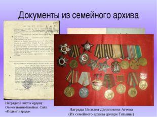Удостоверение к награде Орден Отечественной войны Документы из семейного архи