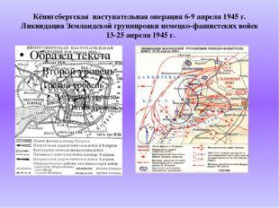 Кёнигсбергская наступательная операция 6-9 апреля 1945 г. Ликвидация Земланд
