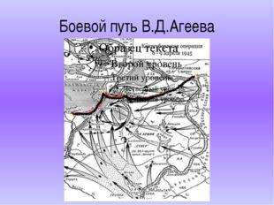 Боевой путь В.Д.Агеева