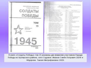 В книге «Солдаты Победы» том 15 указанны две фамилии участников Парада Побед