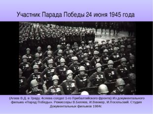 Участник Парада Победы 24 июня 1945 года (Агеев В.Д. в 7ряду, 4слева солдат 1