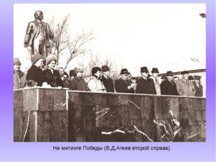 На митинге Победы (В.Д.Агеев второй справа)