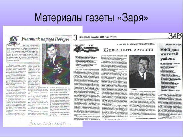 Материалы газеты «Заря»