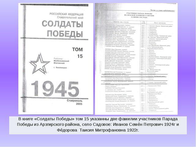 В книге «Солдаты Победы» том 15 указанны две фамилии участников Парада Побед...