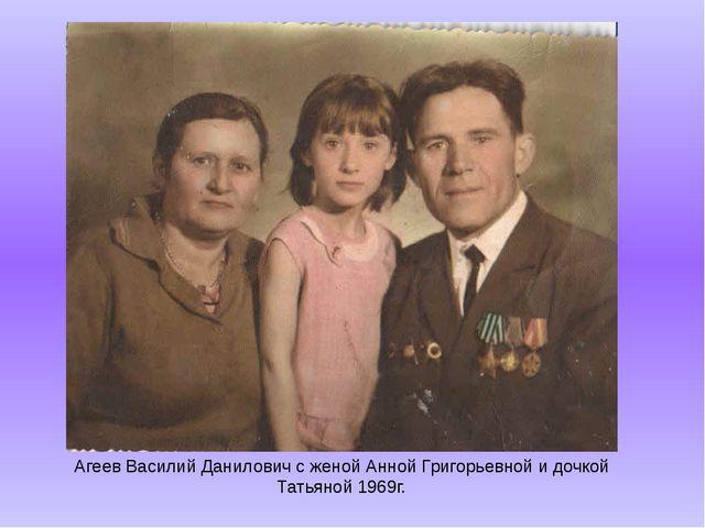Агеев Василий Данилович с женой Анной Григорьевной и дочкой Татьяной 1969г.