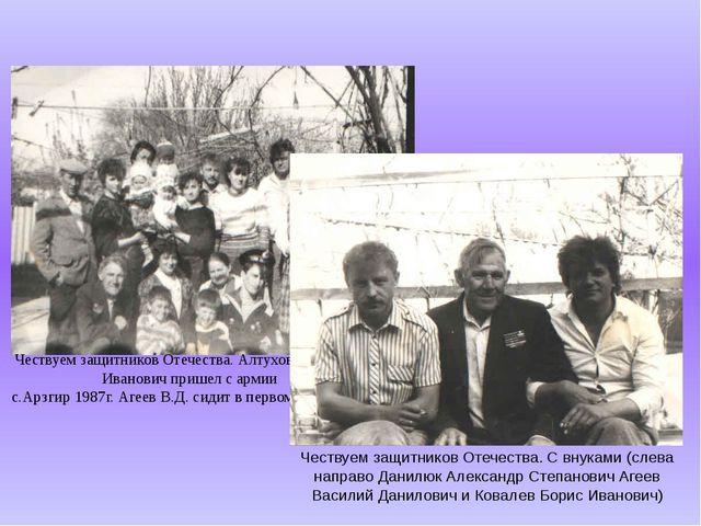 Чествуем защитников Отечества. Алтухов Александр Иванович пришел с армии с.А...