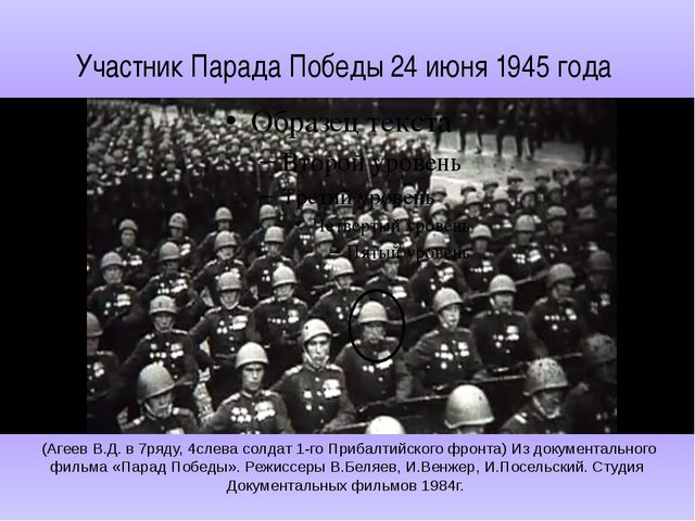 Участник Парада Победы 24 июня 1945 года (Агеев В.Д. в 7ряду, 4слева солдат 1...