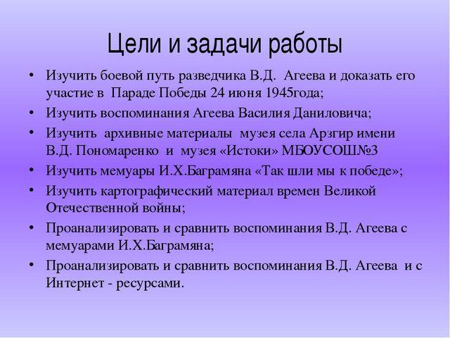 Цели и задачи работы Изучить боевой путь разведчика В.Д. Агеева и доказать ег...