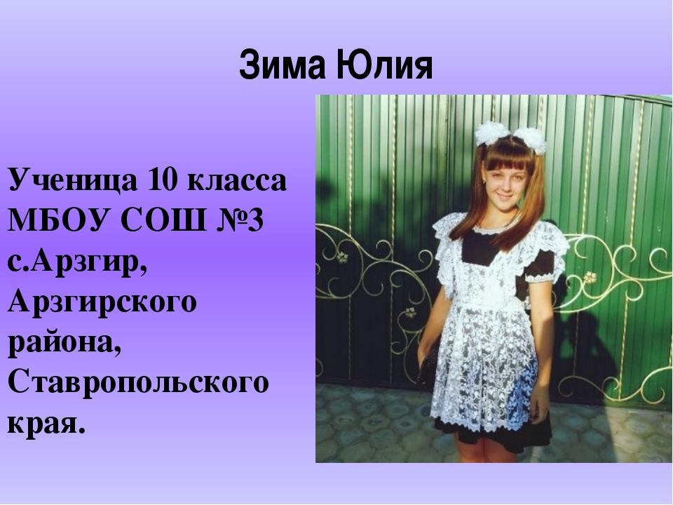 Зима Юлия Ученица 10 класса МБОУ СОШ №3 с.Арзгир, Арзгирского района, Ставро...