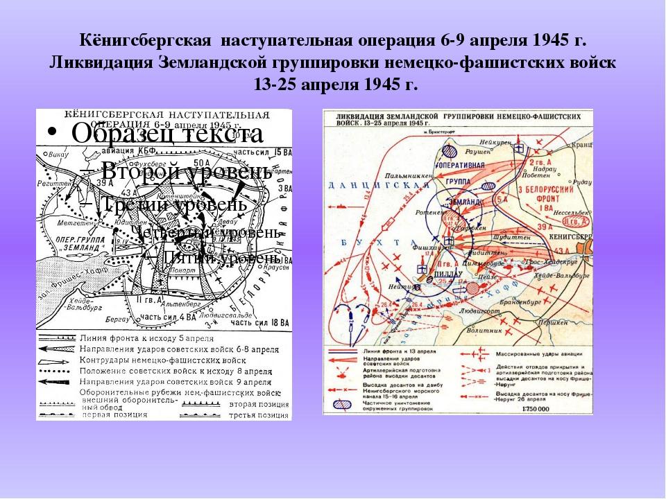 Кёнигсбергская наступательная операция 6-9 апреля 1945 г. Ликвидация Земланд...