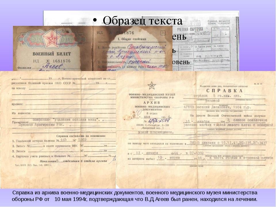 Учётная карточка Василия Даниловича Агеева-участника Великой Отечественной в...