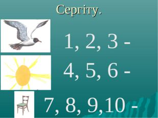 Сергіту. 1, 2, 3 - 4, 5, 6 - 7, 8, 9,10 -