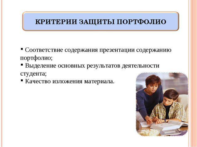Соответствие содержания презентации содержанию портфолио; Выделение основных...
