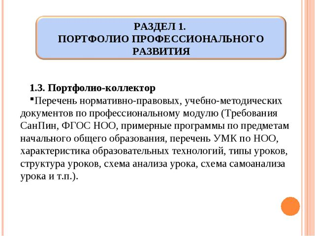 1.3. Портфолио-коллектор Перечень нормативно-правовых, учебно-методических до...