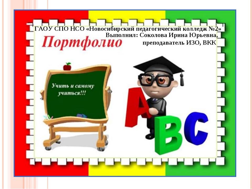 ГАОУ СПО НСО «Новосибирский педагогический колледж №2» Выполнил: Соколова Ири...