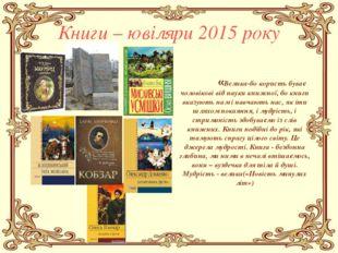 Книги – ювіляри 2015 року «Велика-бо користь буває чоловікові від науки кни