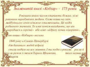 Знаменитій книзі «Кобзар» - 175 років Роковини книги часом означають більш