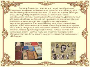 З-поміж безлічі книг, з якими має справу історія світової літератури, пооди