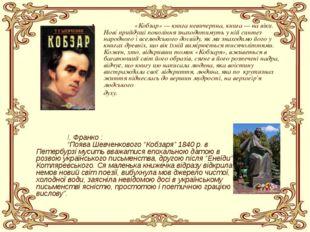 «Кобзар» — книга невичерпна, книга — на віки. Нові прийдущі покоління знахо
