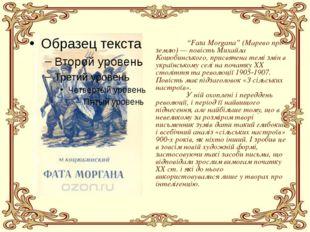 """""""Fata Morgana"""" (Марево про землю) — повість Михайла Коцюбинського, присвяче"""
