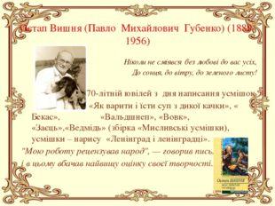 Остап Вишня (Павло Михайлович Губенко) (1889-1956) Ніколи не сміявся без любо