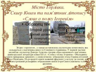 Місто Горлівка. Сквер Книги та пам'ятник літопису «Слово о полку Ігоревім»