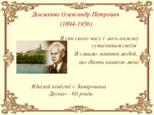 Довженко Олександр Петрович (1894-1956) Я син свого часу і весь належу сучасн