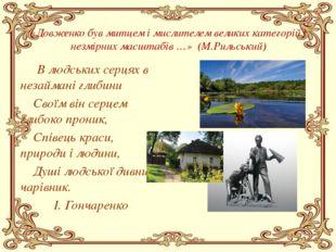 «Довженко був митцем і мислителем великих категорій і незмірних масштабів …»