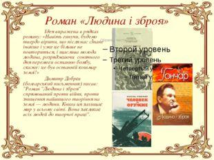 Роман «Людина і зброя» Ідея виражена в рядках роману: «Навіть гинучи, будем