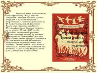 Вперше «Слово о полку Ігоревім» було надруковане у 1800 р. в Москві любител