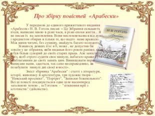 Про збірку повістей «Арабески» У передмові до єдиного прижиттєвого видання