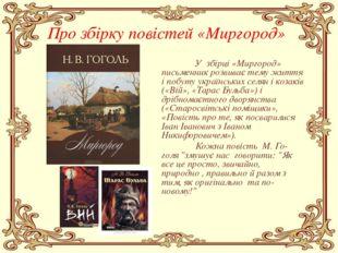 Про збірку повістей «Миргород» У збірці «Миргород» письменник розвиває тему
