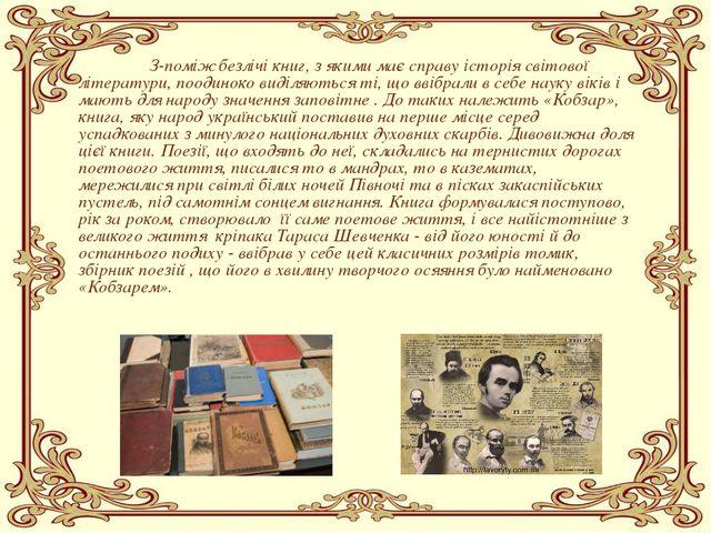 З-поміж безлічі книг, з якими має справу історія світової літератури, пооди...