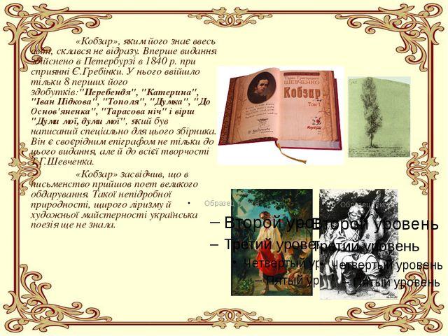 «Кобзар», яким його знає ввесь світ, склався не відразу. Вперше видання зді...