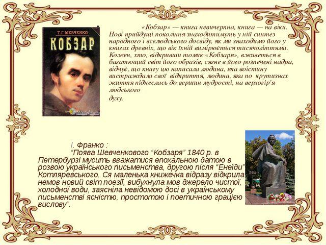 «Кобзар» — книга невичерпна, книга — на віки. Нові прийдущі покоління знахо...