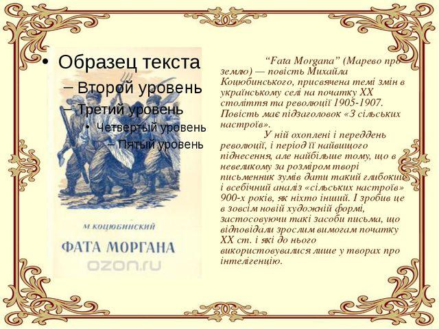 """""""Fata Morgana"""" (Марево про землю) — повість Михайла Коцюбинського, присвяче..."""