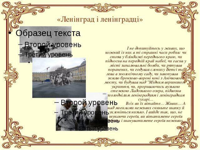 «Ленінград і ленінградці» I не допитуйтесь у живих, що кожний iз них в тi с...