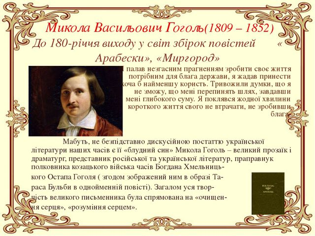 Микола Васильович Гоголь(1809 – 1852) До 180-річчя виходу у світ збірок пові...