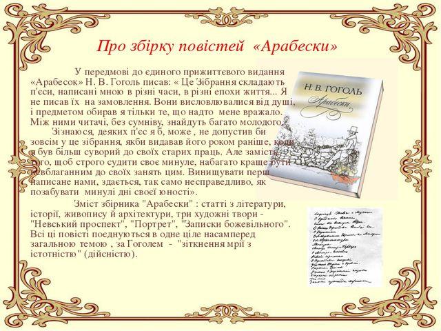 Про збірку повістей «Арабески» У передмові до єдиного прижиттєвого видання...