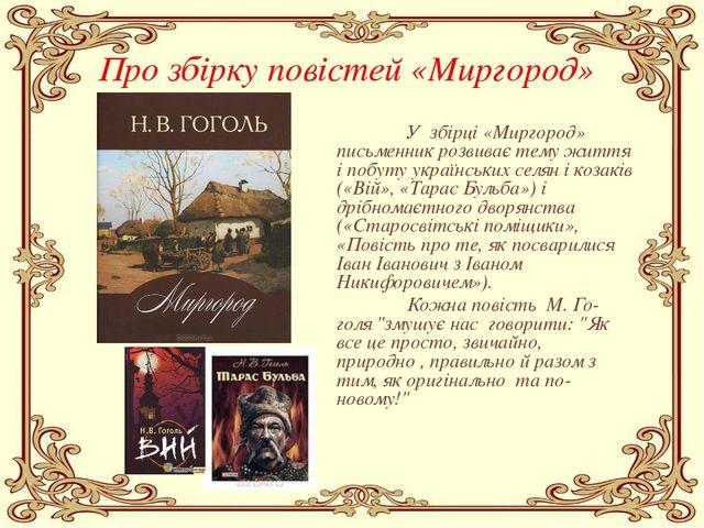 Про збірку повістей «Миргород» У збірці «Миргород» письменник розвиває тему...