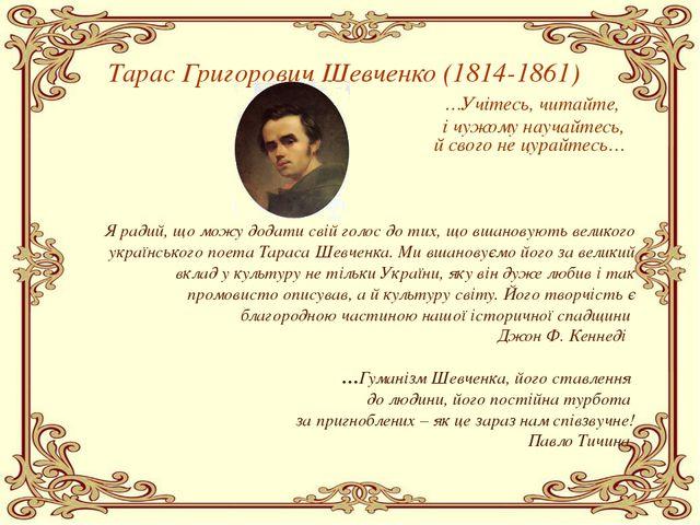 Тарас Григорович Шевченко (1814-1861) …Учітесь, читайте, і чужому научайтесь,...